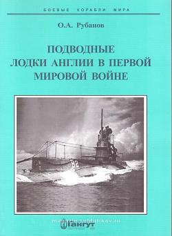 """Рубинов О.А. """"Подводные лодки Англии в первой мировой войне"""""""