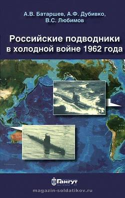 Батаршев  А.В. и др.Российские подводники в холодной войне 1962 г.