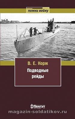 """Корж В.Е. """"Подводные рейды"""""""