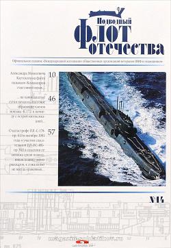 Подводный флот отечества №014