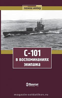 """Е.Г. Гинзбург """"Лодка С-101 в воспоминаниях экипажа"""""""