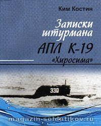 """Костин Ким """"Записки штурмана АПЛ К-19 """"Хиросима"""""""