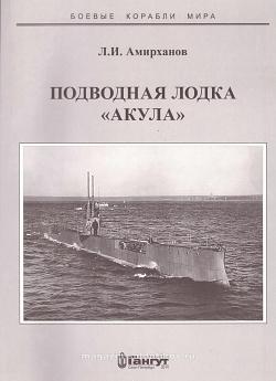 """Амирханов Л.И. """"Подводная лодка """"Акула"""""""