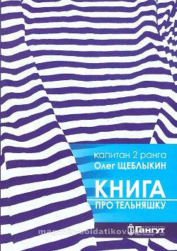 """Щеблыкин О.В. """"Книга про тельняшку"""""""