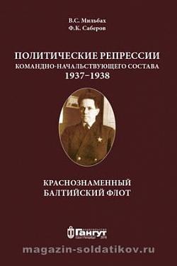 """Мильбах В.С, Саберов Ф.К. """"Политические репрессии командно-начальствующего состава 1937-1938 гг."""""""