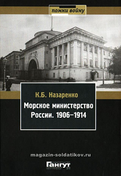 """Назаренко К.Б. """"Морское министерство России 1906-1914 гг"""""""