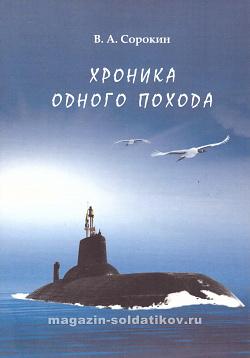 Сорокин В.А.Хроника одного похода