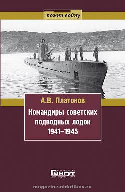 Платонов А.В.Командиры советских ПЛ 1941-1945